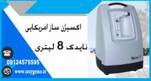 دستگاه اکسیژن ساز ۸ لیتری نایدک