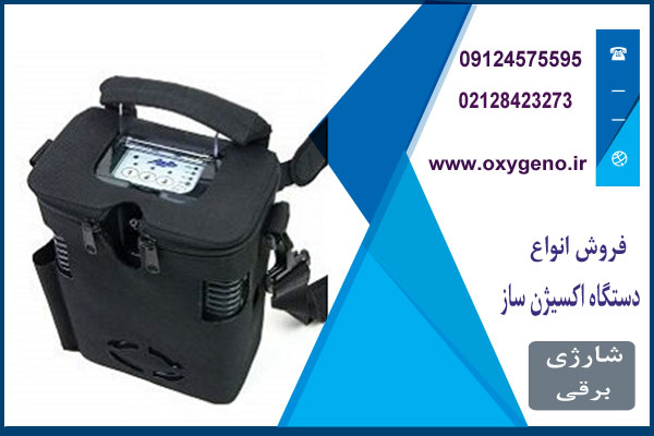 اکسیژن ساز کوچک همراه