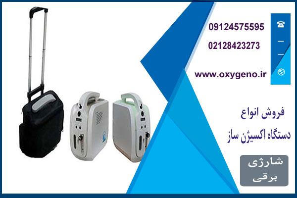 فروشندگان اکسیژن ساز خانگی