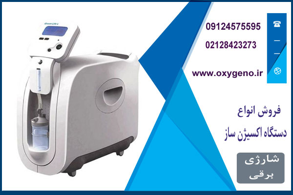 دستگاه اکسیژن ساز 5 لیتری