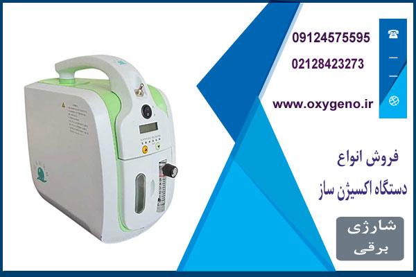 اکسیژن ساز شارژی قابل حمل